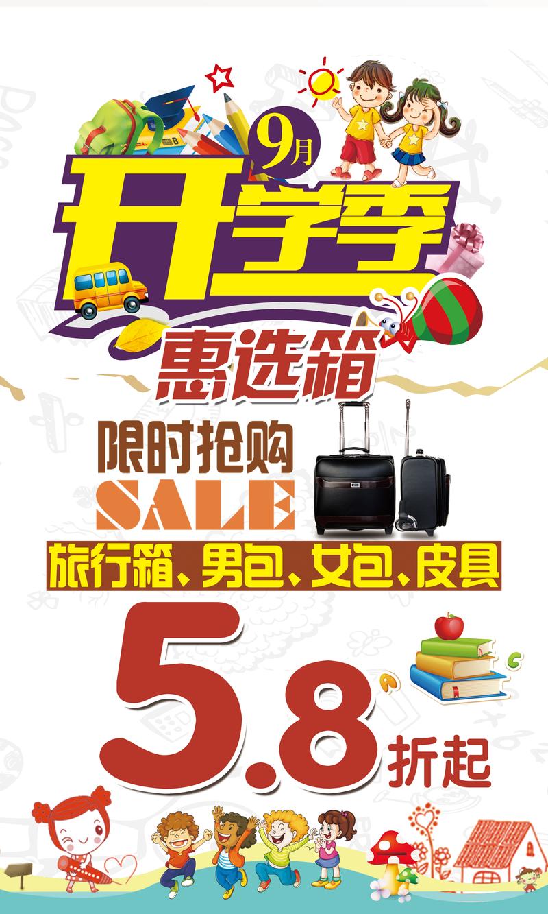 开学季行李箱拉杆箱促销海报PSD素材