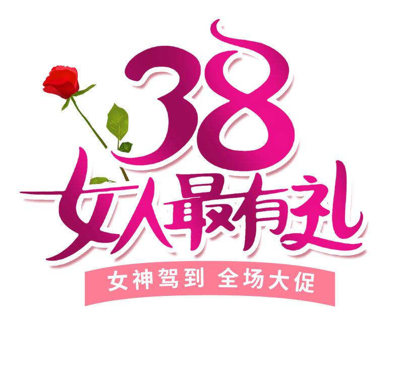 38女人最有礼海报字体PSD图片素材