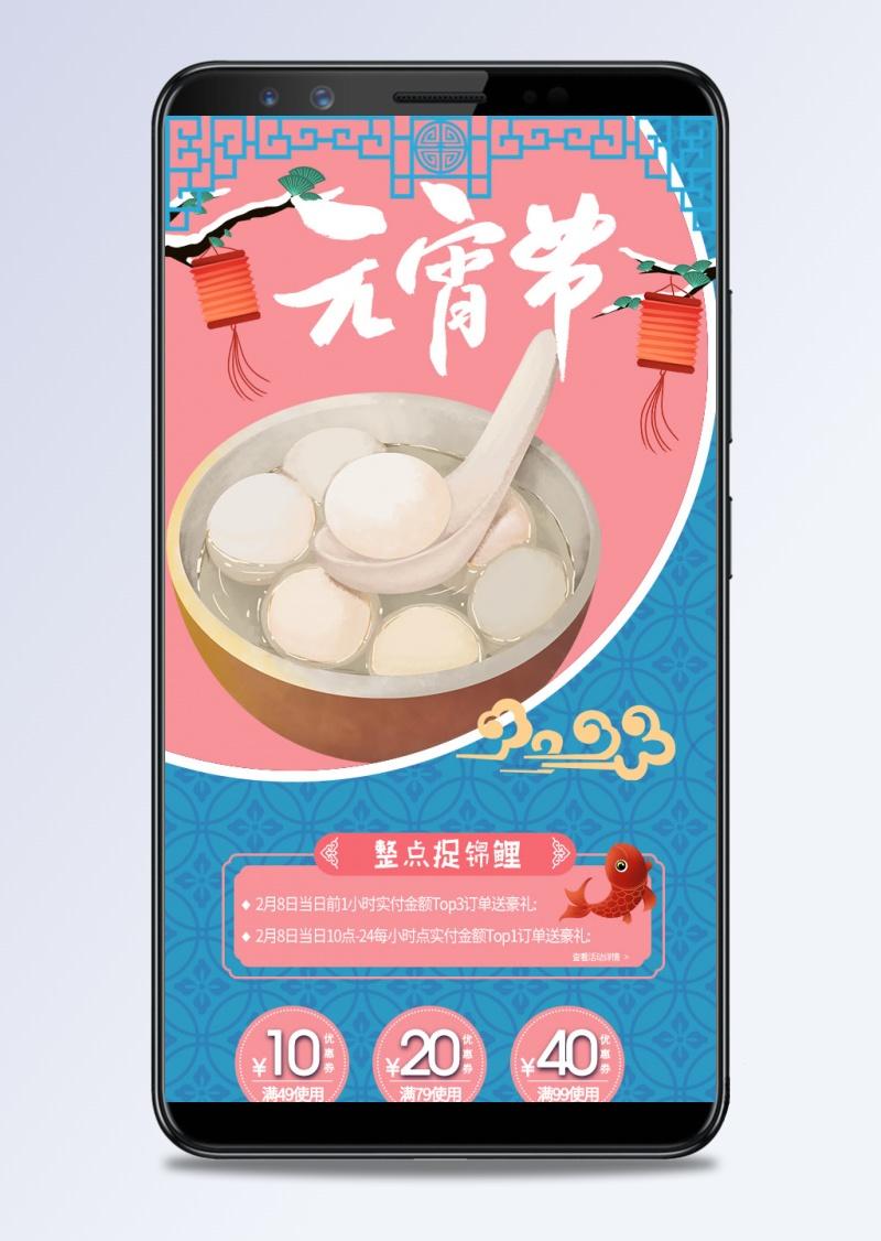 蓝色元宵节促销淘宝手机端模板