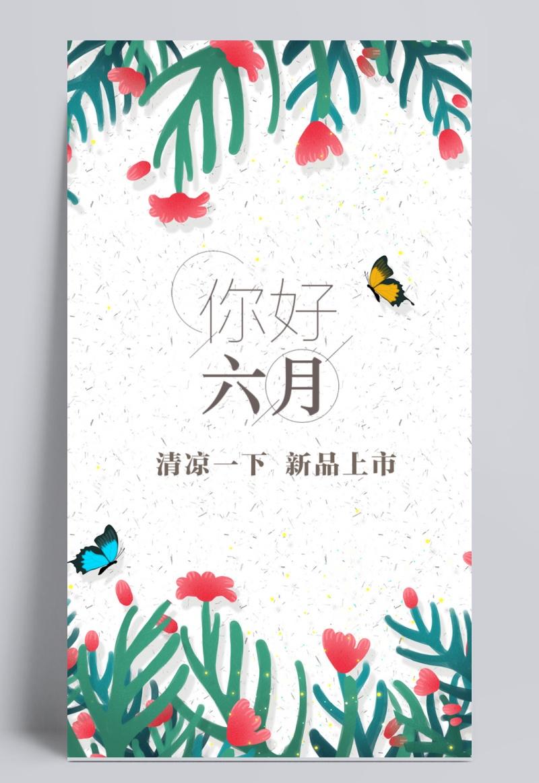 花卉清新夏日海报