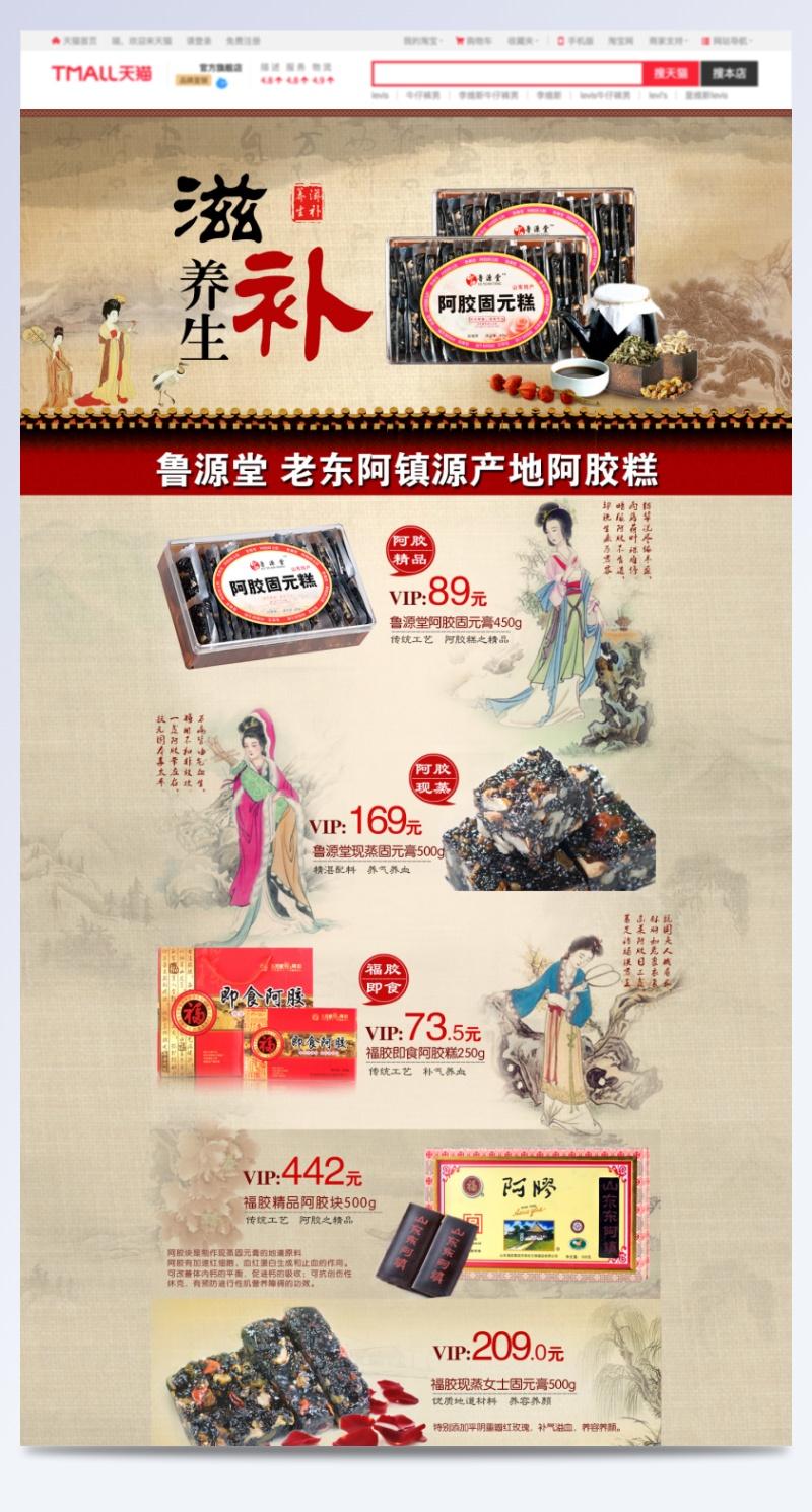 零食饮品食品茶饮淘宝首页模板6