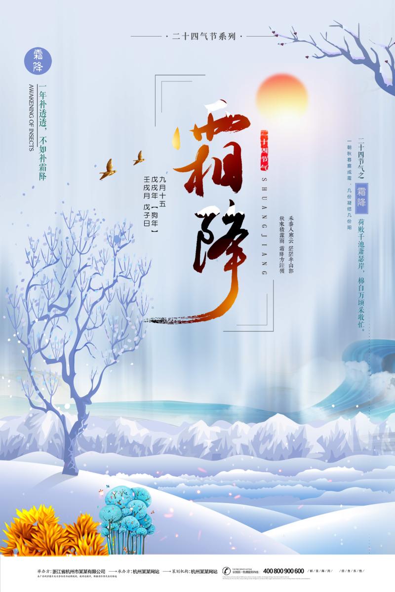 唯美大气二十四节气霜降海报