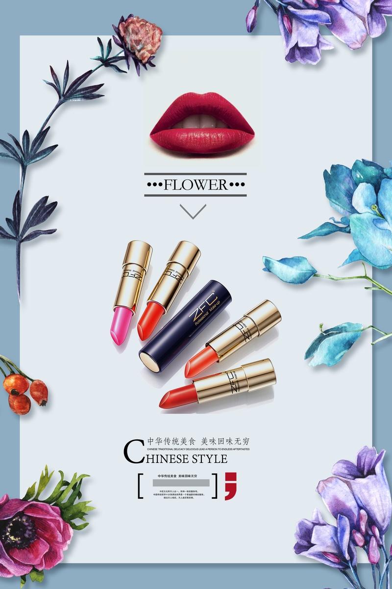时尚彩妆促销海报