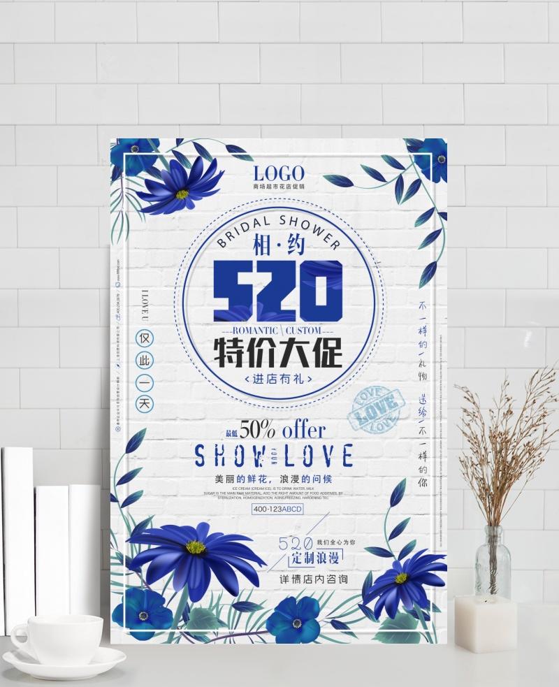 清新520海报图片