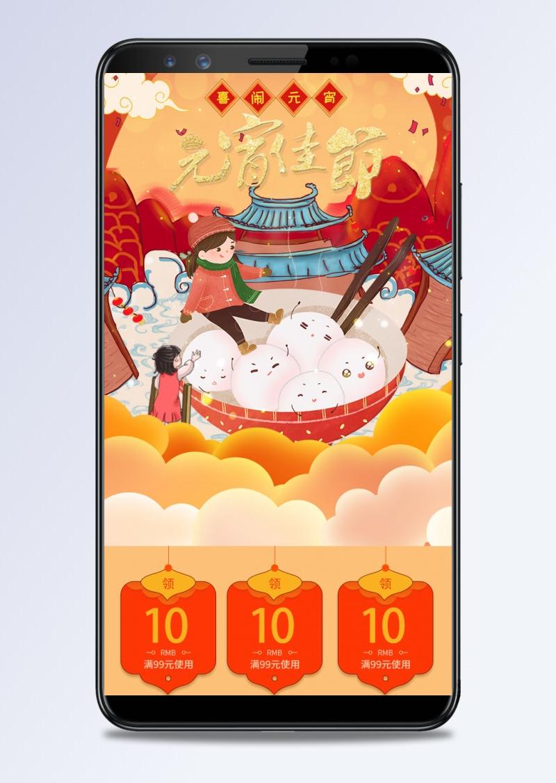 元宵佳节促销淘宝手机端模板