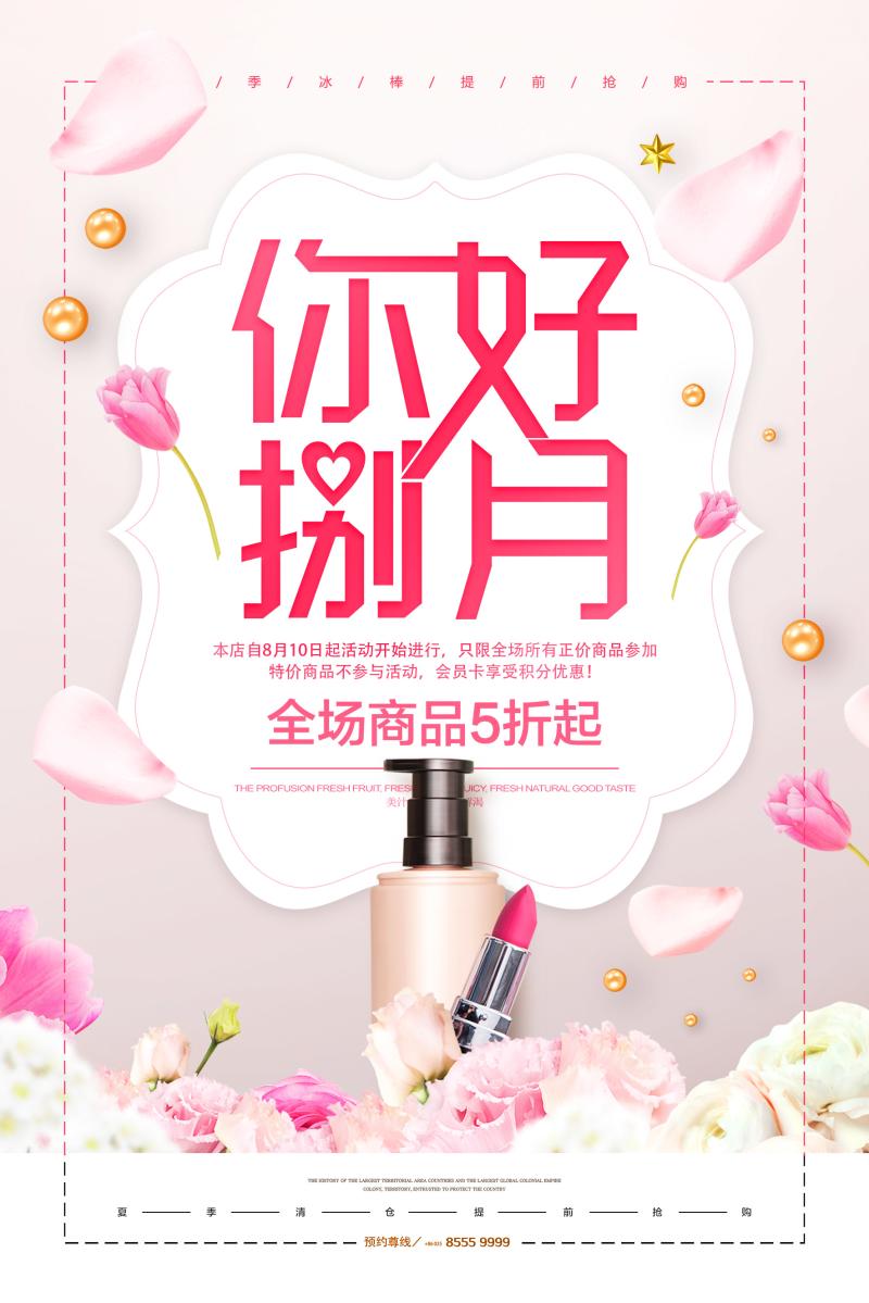 八月你好化妆品夏季促销海报