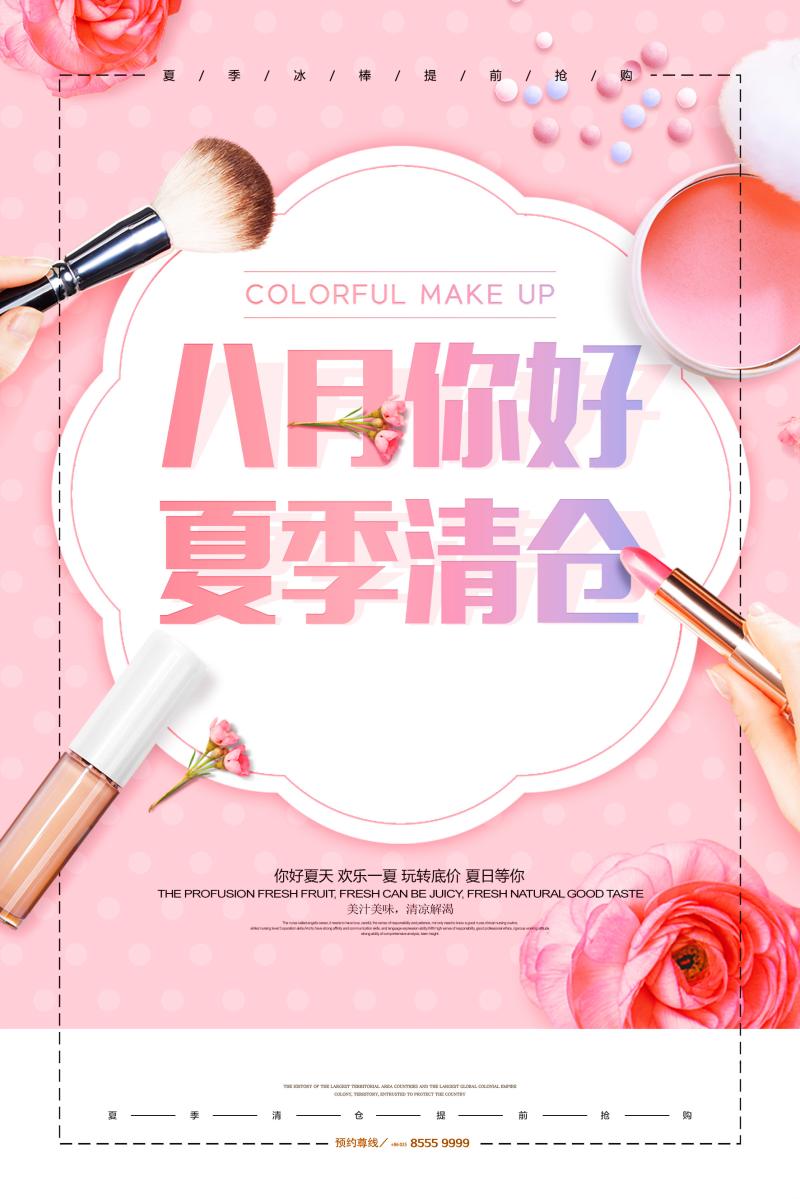 八月你好唯美化妆品海报