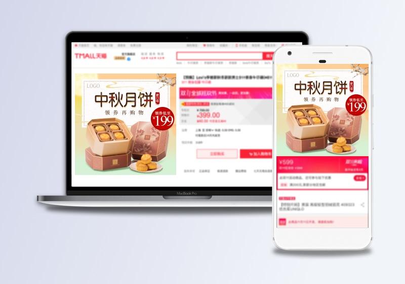 食品电商中秋月饼直通车psd素材