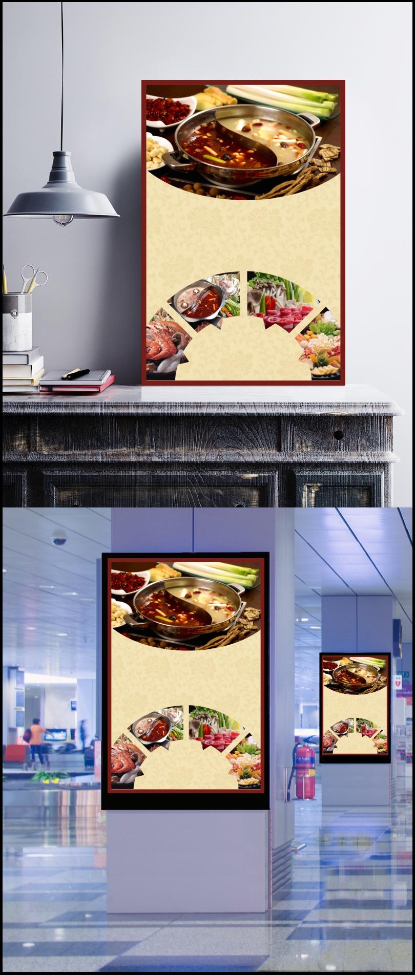 火锅传单背景_火锅店宣传单背景素材设计模板素材