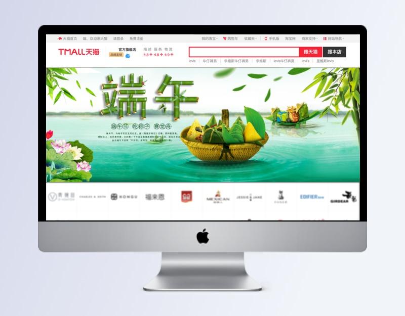 端午节粽子促销全屏广告psd素材