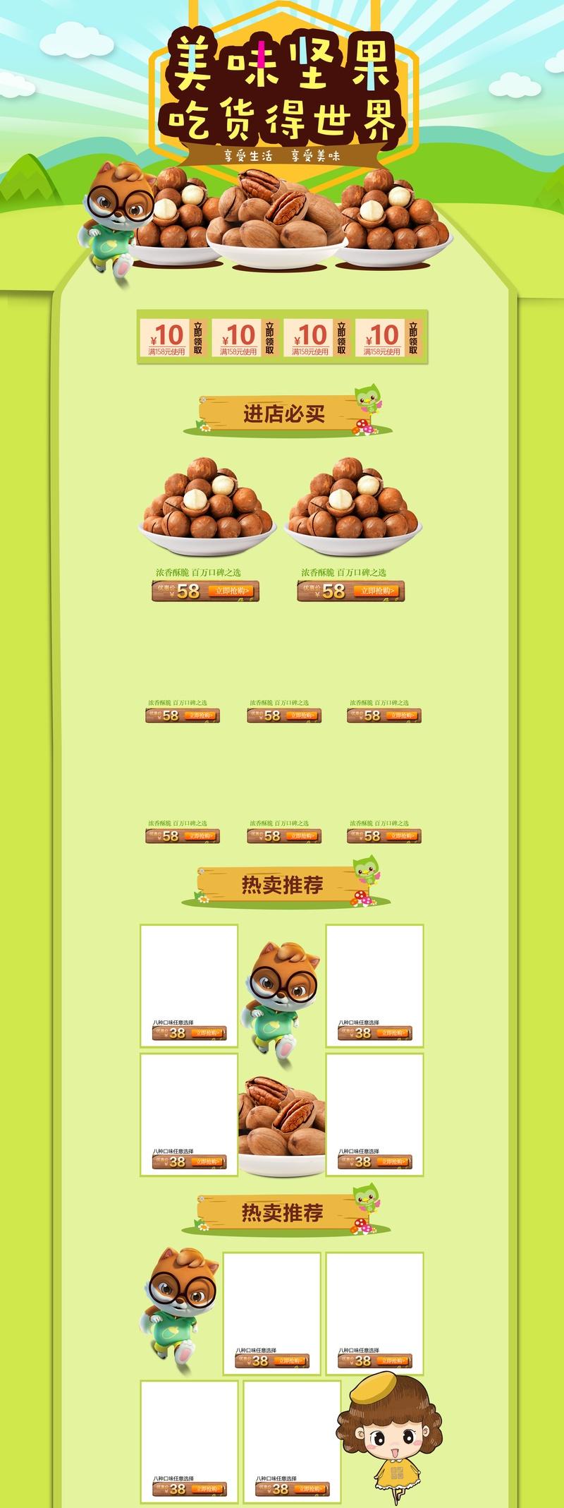 清新唯美风坚果食品店铺首页PSD模版