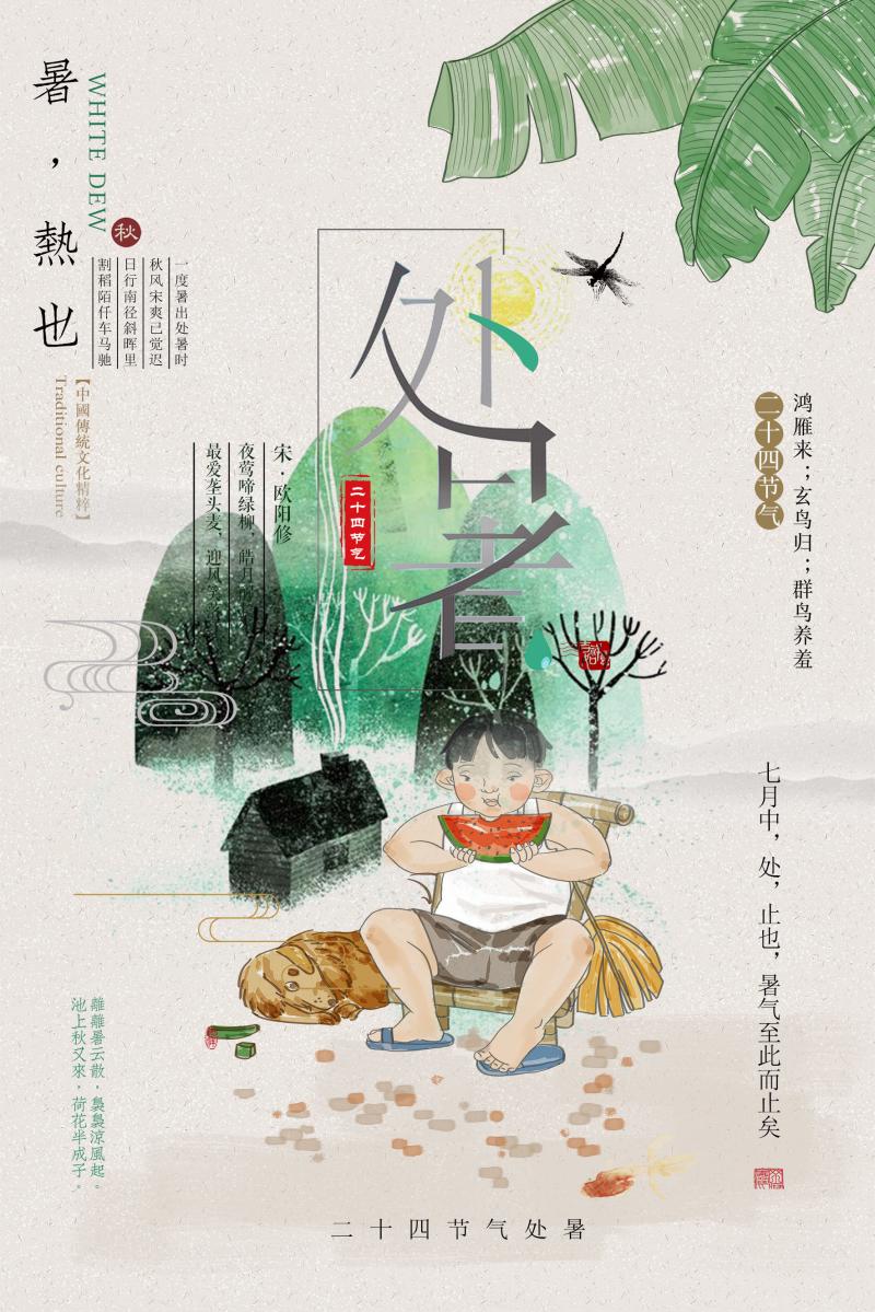 中国风简约二十四节气处暑海报