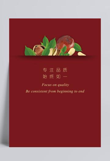 生物包装设计食品论文绘制图片图片