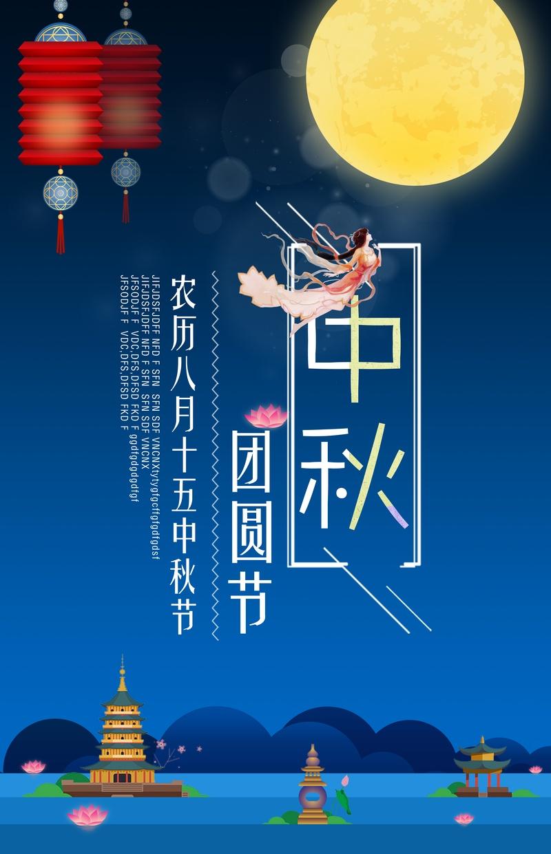 中秋团圆节海报