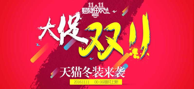 双十一狂欢节淘宝促销全屏海报