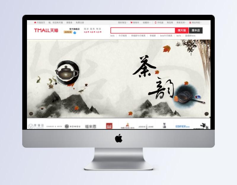中国风茶叶banner背景