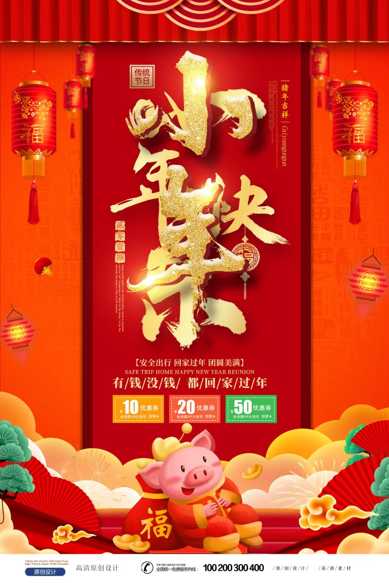 喜庆中国风小年海报设计