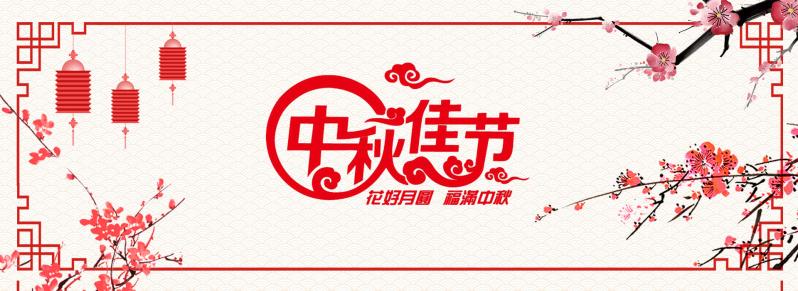 红色喜庆中秋节活动首页海报