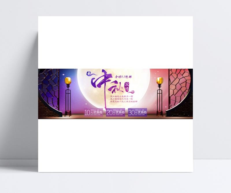 淘宝天猫中秋促销活动海报