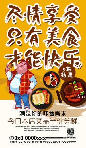 手绘美食海报PSD图片
