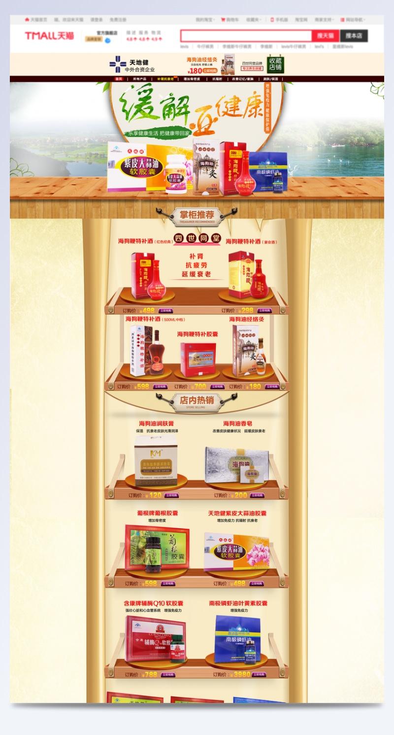 淘宝天猫首页模板 保健食品首页