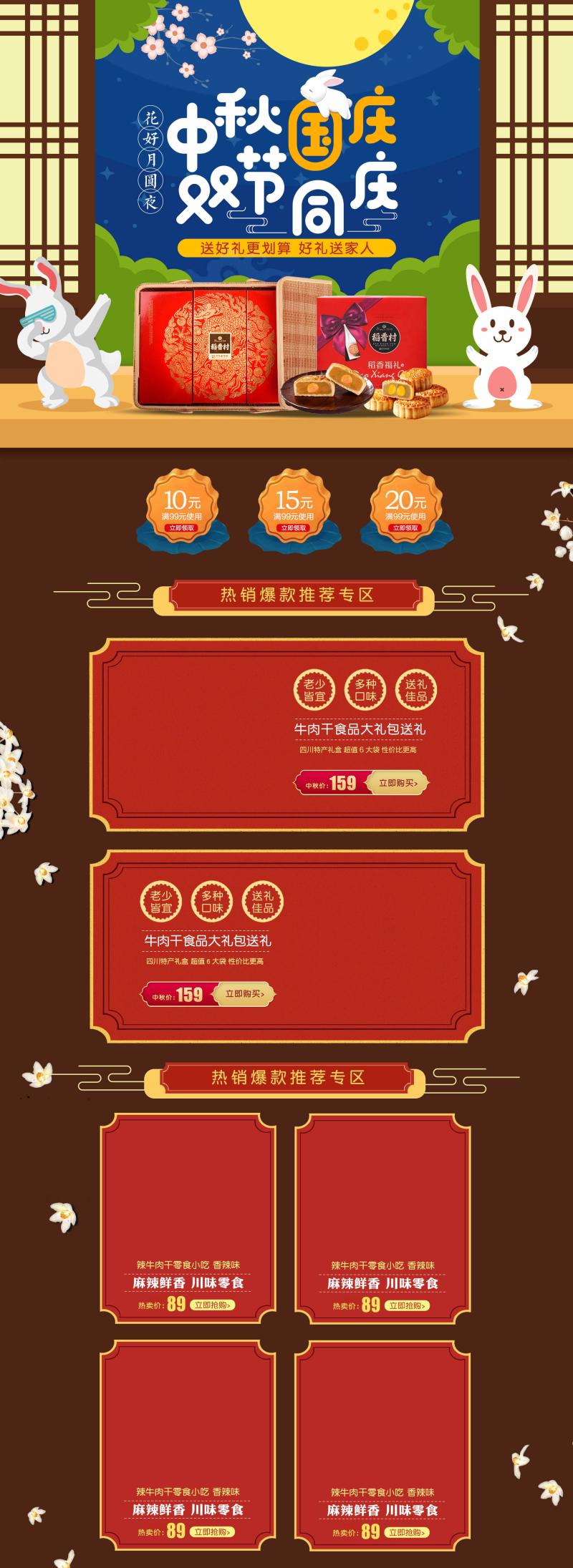 中秋节国庆节月饼美食店铺装修模板