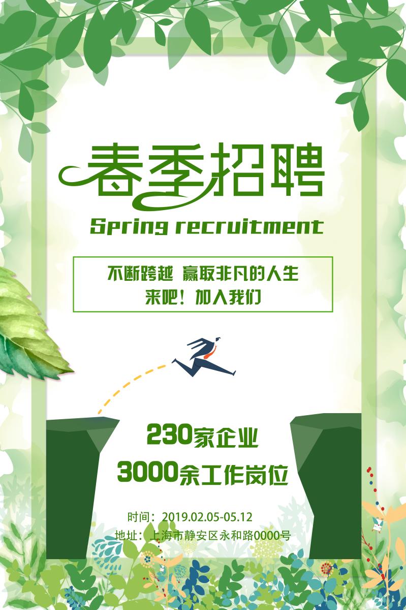春季招聘会创意清新海报设计
