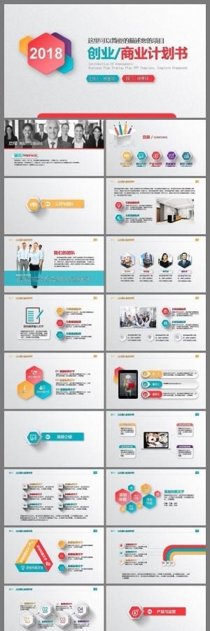 商業計劃書模板31