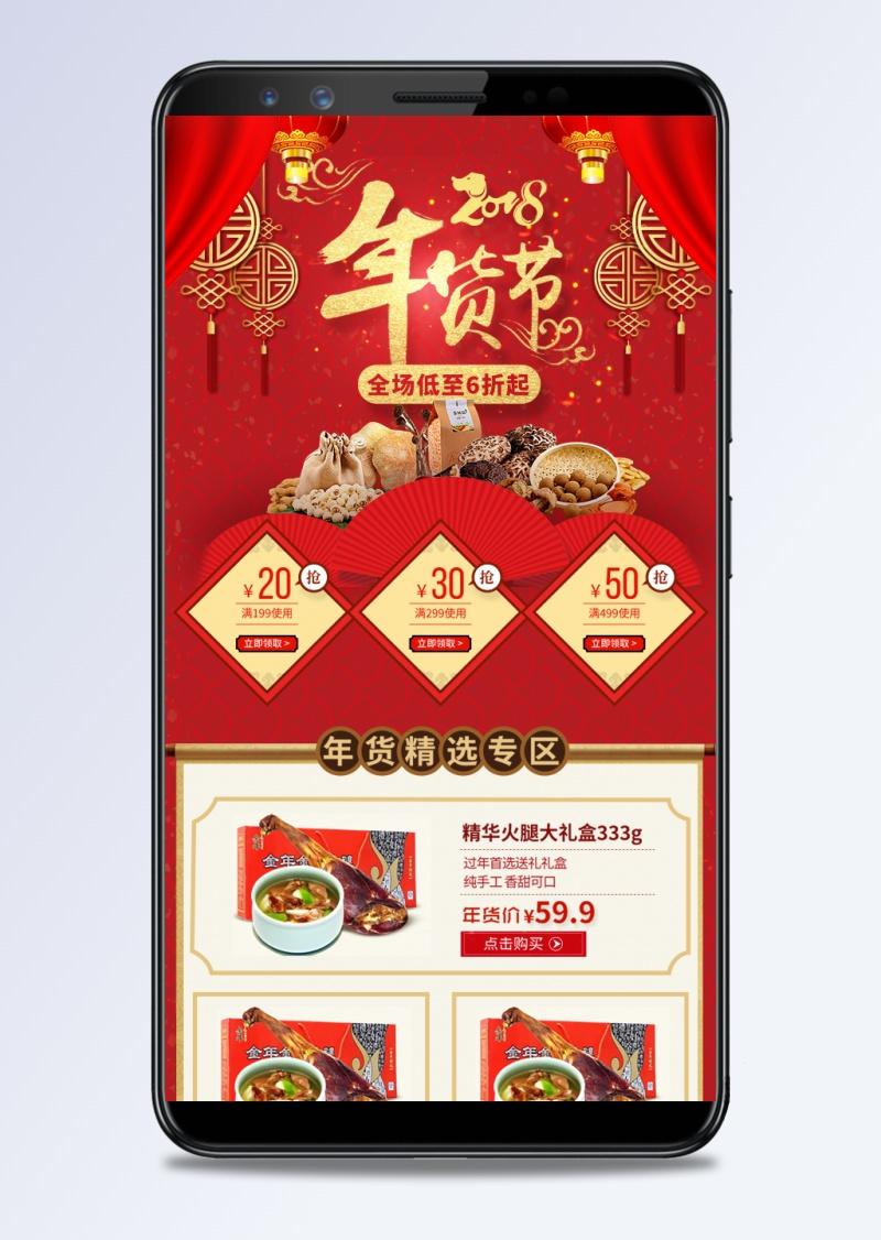 年货节手机端食品红色首页psd模板