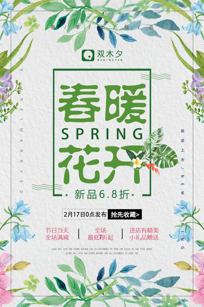 春天季新款春装清新促销新品上市打折宣传单展板海报PSD设计素材