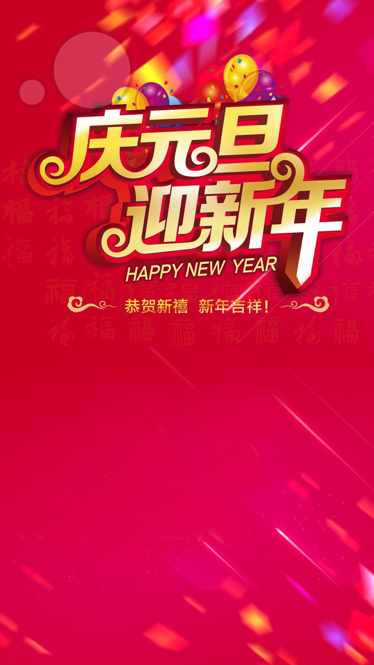 免扣素材 背景 庆元旦新年h5背景  名称 :