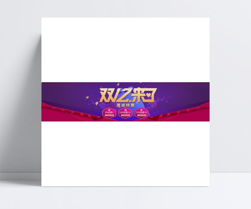 京东 网店 banner 双12 首焦  设计 淘宝界面设计 淘宝装修模板 72DPI PSD