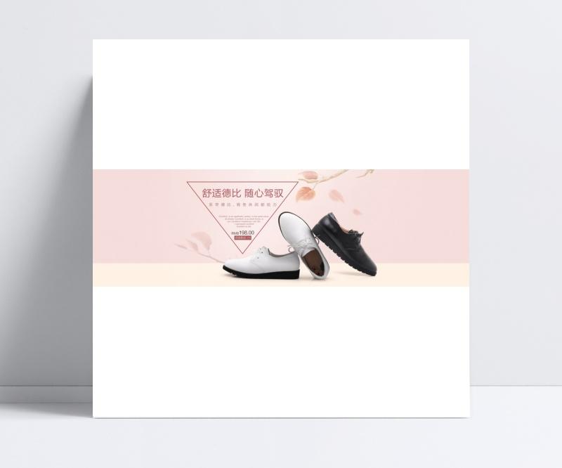 模板淘宝全屏海报设计素材女鞋青岛哪里可以做简单的海报设计图片