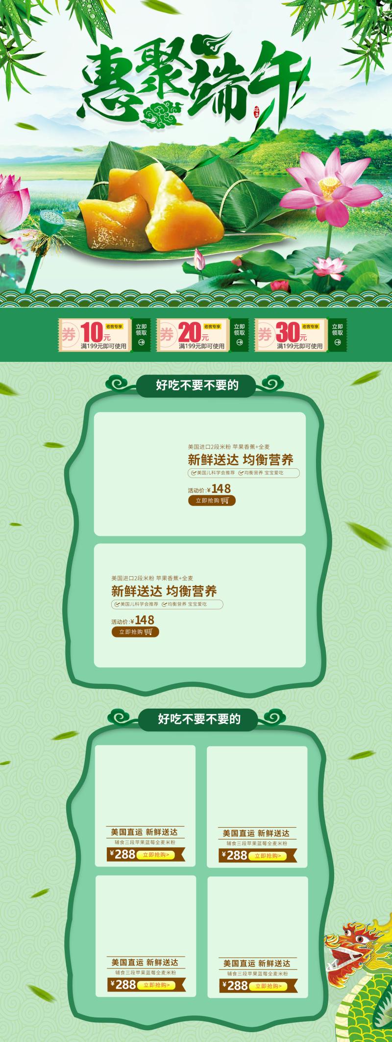 惠聚端午 淘宝天猫美食食品店铺装修模