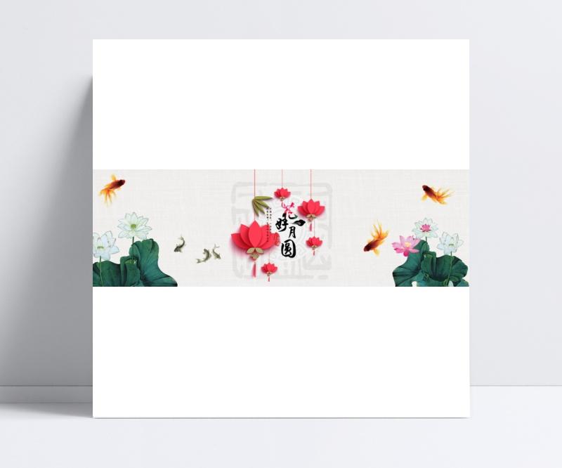 淘宝中秋店铺海报PSD免费模板