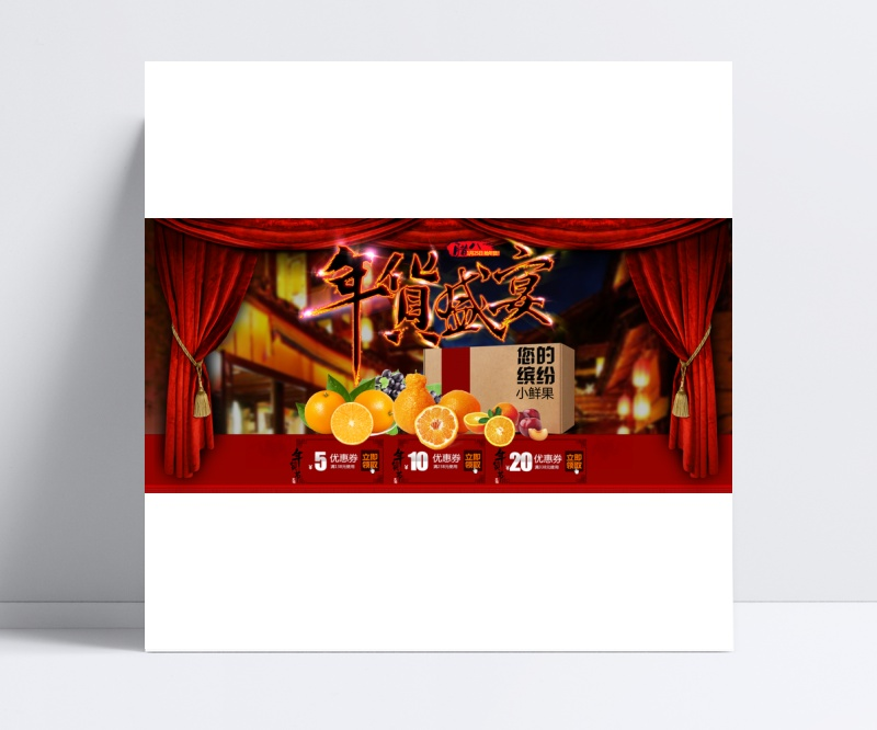 水果新年淘宝首页海报图片