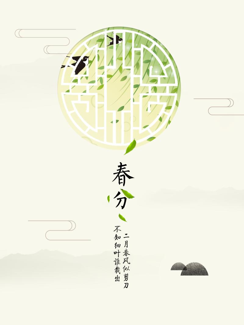春分文艺海报设计PSD