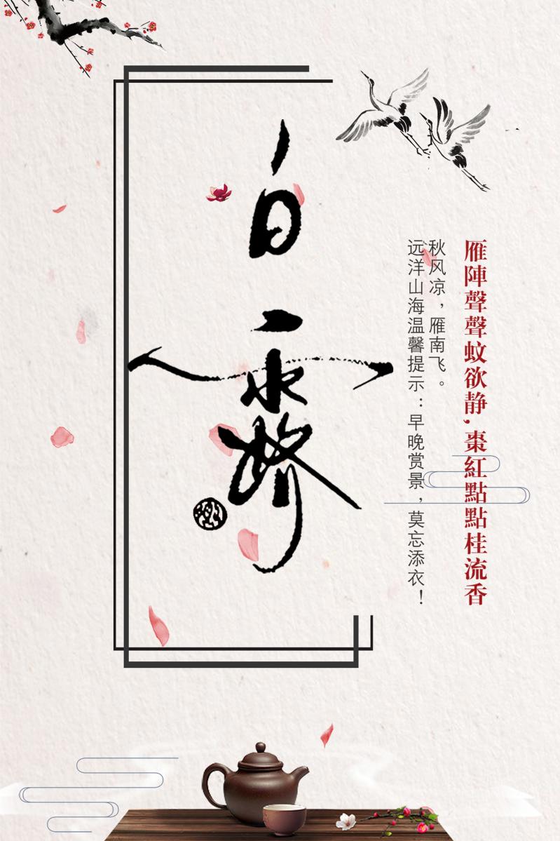 中国风白露节气海报图片
