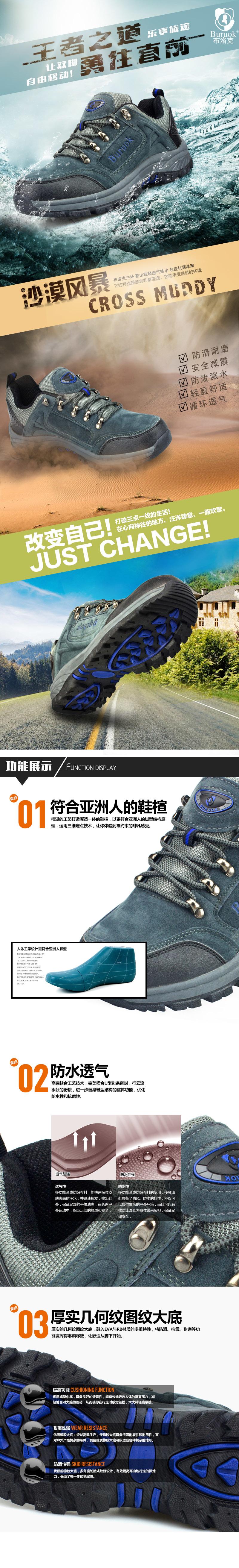 登山鞋产品描述页详情页