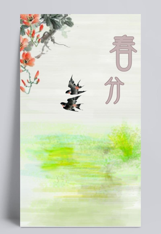 水墨双飞燕春分海报