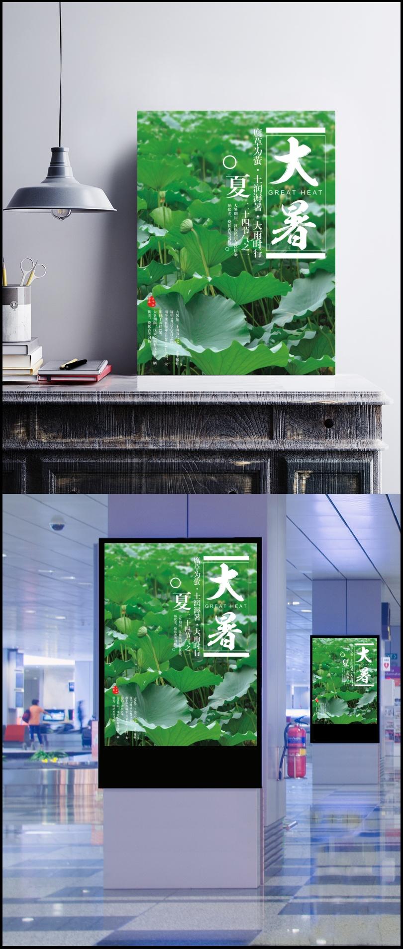 大暑創意簡約商業海報設計模板