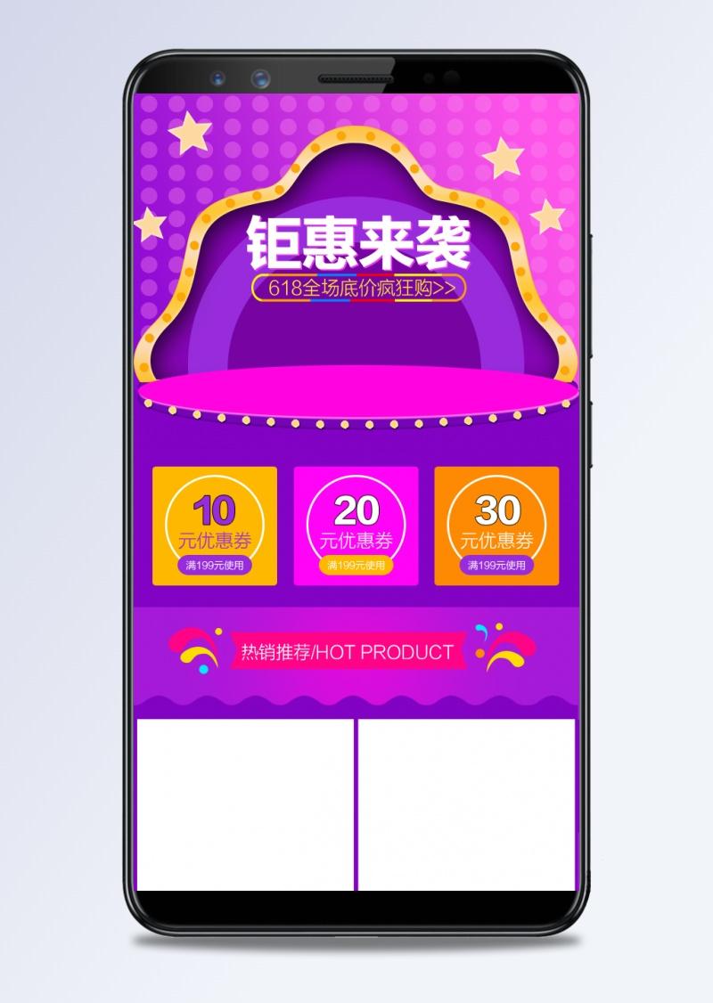 钜惠来袭时尚炫彩618年中大促手机端首页PSD