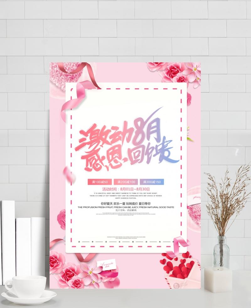 唯美粉色激情八月你好促销海报