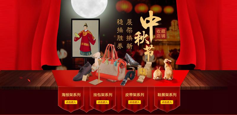 淘宝中秋节店铺海报PSD免费素材