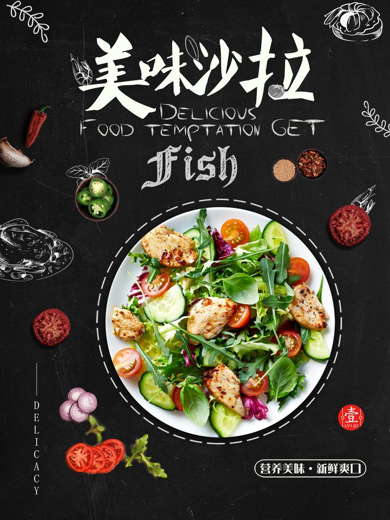 健康菜谱 美食海报 黑色 手绘 美食 沙拉 海报 背景模板 餐厅 宣传