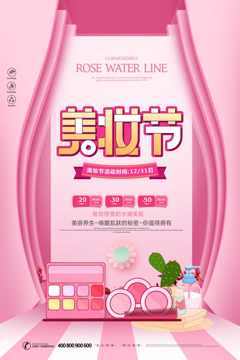 创意美妆节促销海报
