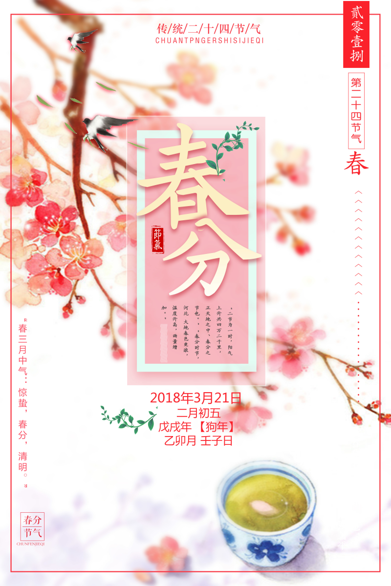 传统二十四节气春分海报设计