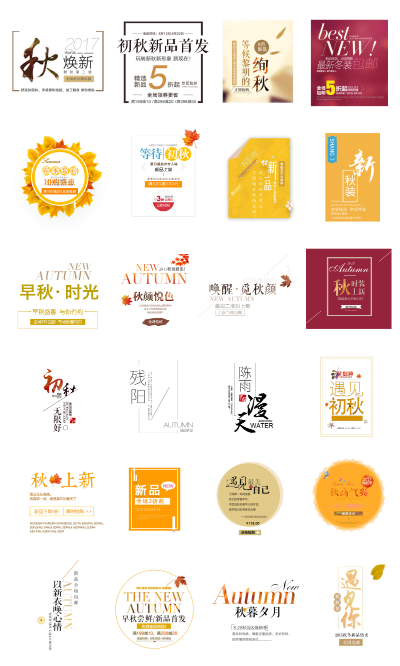 秋季文案排版促销文字排版设计模板PSD