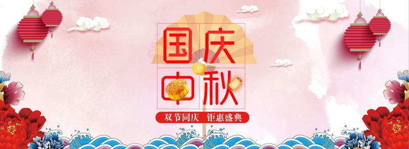 国庆中秋淘宝促销海报PSD素材