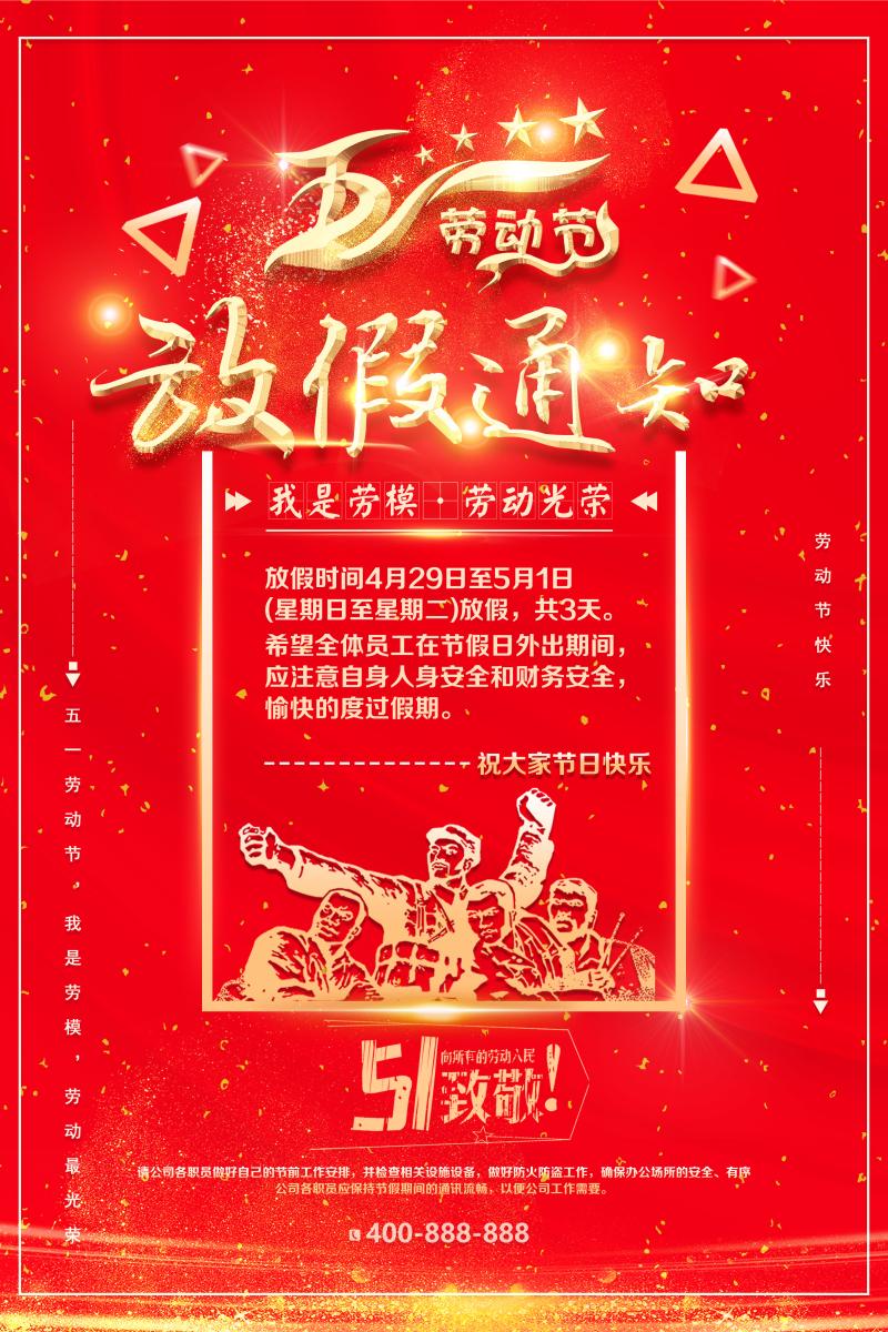 放假通知红色五一劳动节海报图片